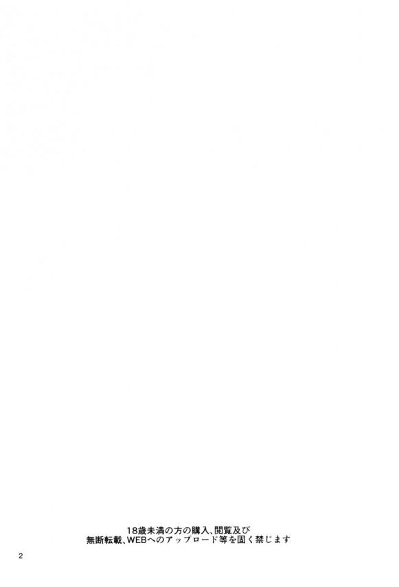 【艦これ エロ同人】不貞行為が多すぎる提督を秘書艦として榛名にお仕置きされちゃう!主導権握って太腿コキ&足コキ【無料 エロ漫画】003_003