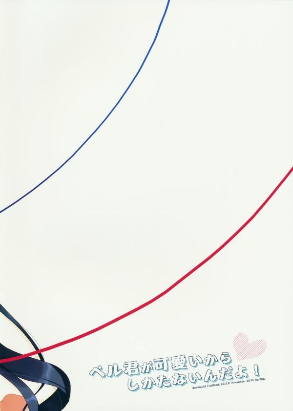 【ダンまち エロ同人】可愛いベル君を誘ってイチャつくヘスティアが未成熟巨乳でパイフェラして初めてもらっちゃう【無料 エロ漫画】019_19