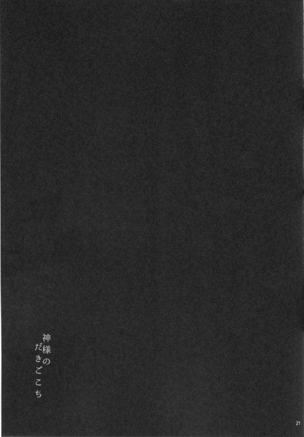【ダンまち エロ同人】早漏のベル・クラネルを鍛え直すため未成熟巨乳ヘスティアが極上おっぱいでパイズリ【無料 エロ漫画】020_kancolle_074_