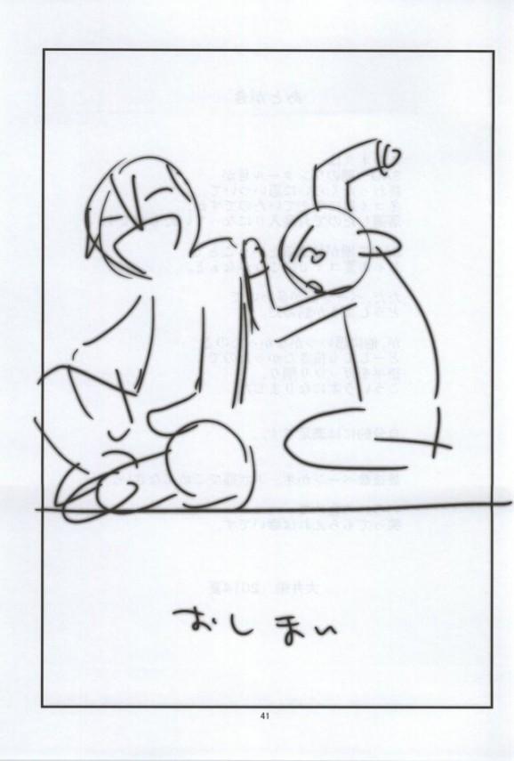 【SAO エロ同人】キリトがシリカと浮気してたらリズベットにバレてさらに浮気現場に奥さんのアスナが現れ修羅場【無料 エロ漫画】039_039