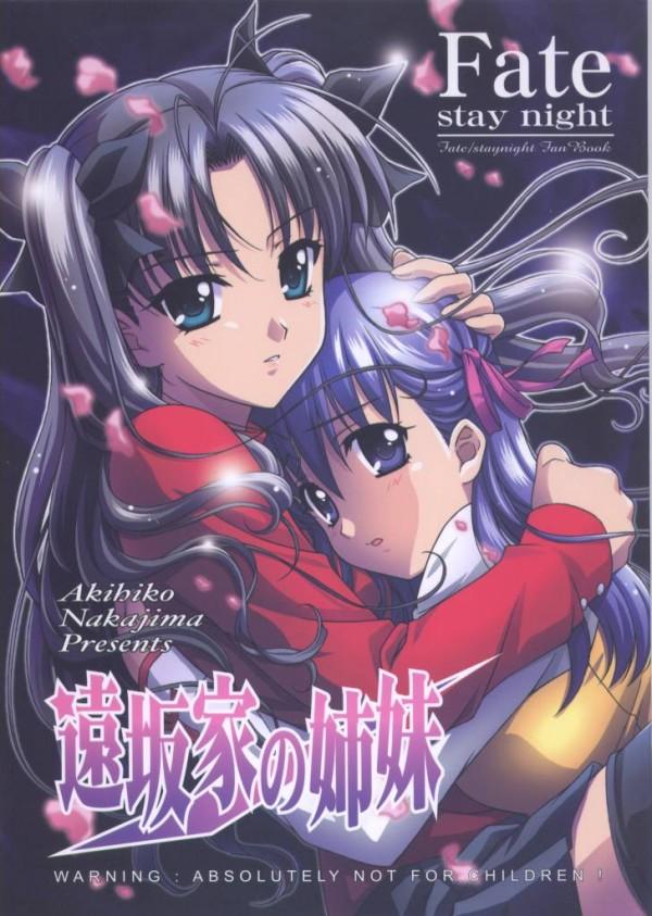 【Fate/stay night】衛宮士郎に密かに憧れる遠坂凛と士郎のイチャラブ!そこに士郎に憧れを抱いているもう一人、後輩の間桐桜が登場して一緒にラブラブ3Pしちゃうよ~【エロ同人誌・エロ漫画】