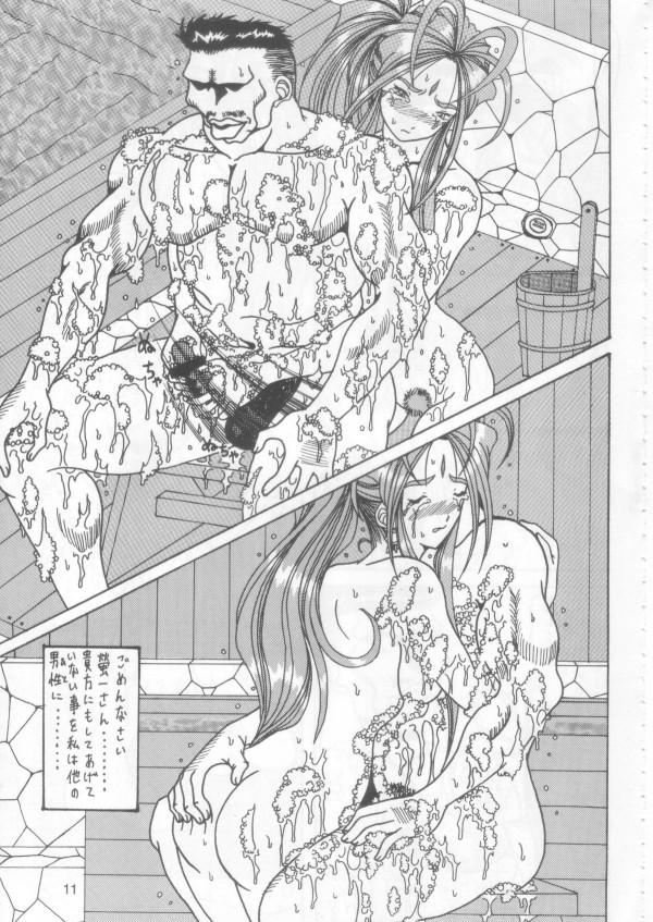 【ああっ女神さまっ】田宮寅一に陵辱調教されてるwww【エロ同人誌・エロ漫画】010_Image0010