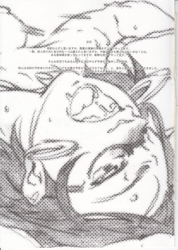 【プリキュア エロ同人】巨乳の舘響子がエッチな事して乱れまくってるおw69でチンポマンコの舐めあっこ【無料 エロ漫画】016_IMG_0015