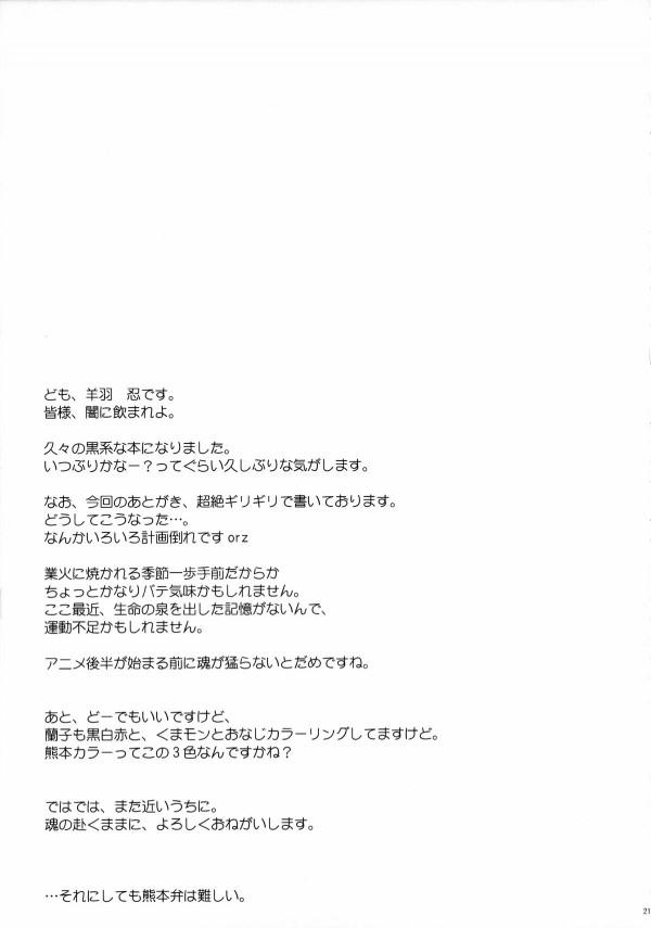 【デレマス】貧乳ツインテJCアイドルの神崎蘭子が凌辱ハメ【エロ漫画・エロ同人誌】020_20
