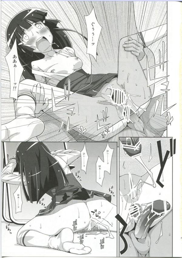 【スマイル エロ同人】貧乳JCの青木れいかが倉田に学校で性奴隷にされちゃってるおw学校内のいたるところでハメ【無料 エロ漫画】021_img181