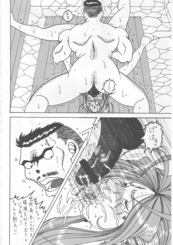 【ああっ女神さまっ】田宮寅一に陵辱調教されてるwww【エロ同人誌・エロ漫画】027_Image0027