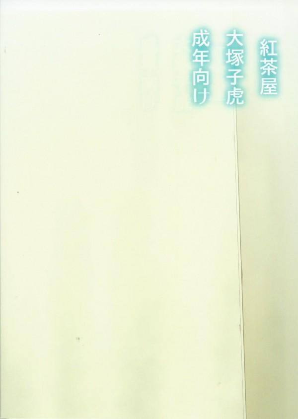 【艦これ エロ同人】貧乳の朝潮が提督とエッチしちゃってるおww特訓と称しツルマンを手マンしていきなりちんぽ挿入【無料 エロ漫画】030