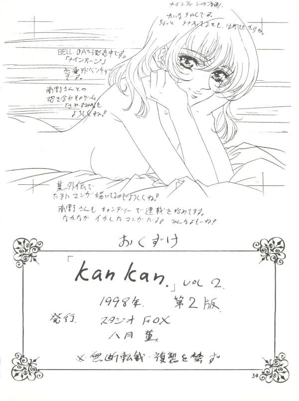 034_KanKan2_34