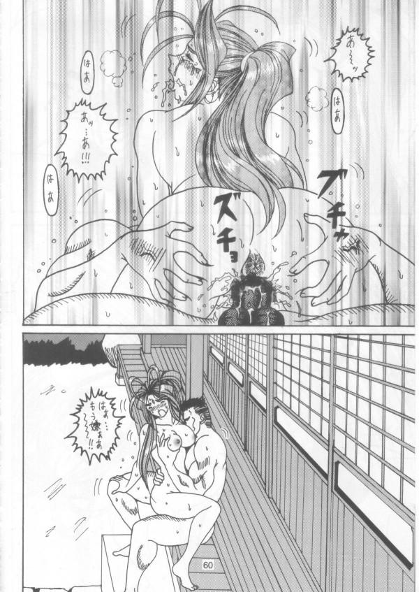 【ああっ女神さまっ】田宮寅一に陵辱調教されてるwww【エロ同人誌・エロ漫画】059_Image0059
