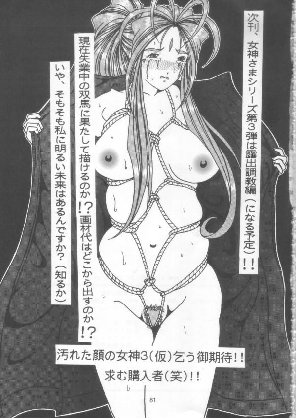 【ああっ女神さまっ】田宮寅一に陵辱調教されてるwww【エロ同人誌・エロ漫画】080_Image0080