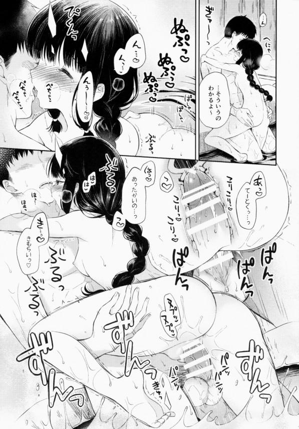 【艦これ エロ同人】貧乳の北上がお風呂で提督とイチャラブエッチしてるおwお風呂の中でおぱい揉んで乳首舐めまわし【無料 エロ漫画】10
