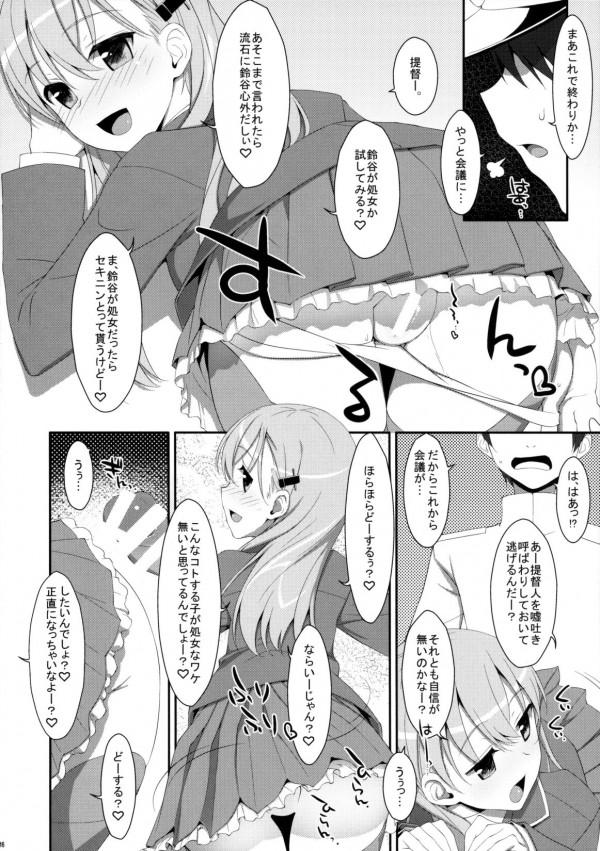 【艦これ エロ同人】雷・鈴谷・榛名・金剛が次々と提督チンポを喰らっていくおwとにかく4人ともフェラしまくり【無料 エロ漫画】16