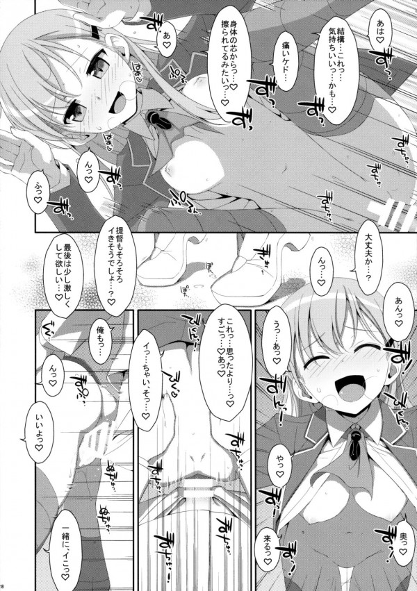 【艦これ エロ同人】雷・鈴谷・榛名・金剛が次々と提督チンポを喰らっていくおwとにかく4人ともフェラしまくり【無料 エロ漫画】18