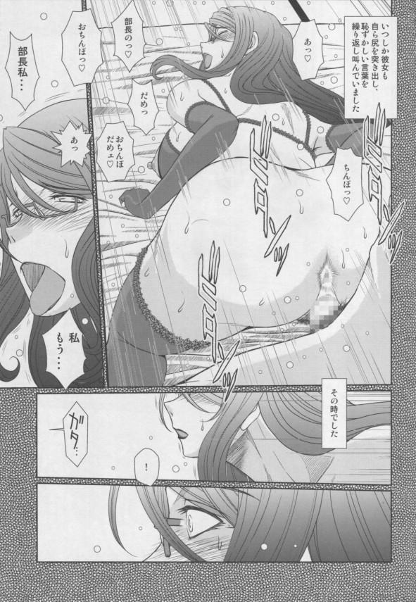 【球場 エロ同人】巨乳OLの基町勝子が部長宅で凌辱ハメ撮りされちゃってるおwいきなりパンスト破かれクンニ【無料 エロ漫画】20