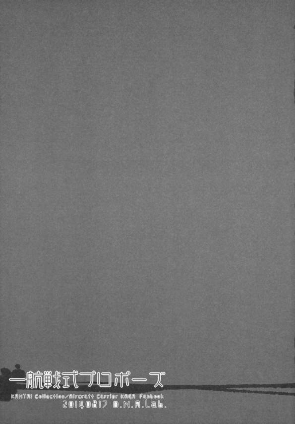 【艦これ エロ同人】巨乳の加賀が提督が求めるままエッチしてるおw69でクンニされながら加賀はパイズリフェラ【無料 エロ漫画】24