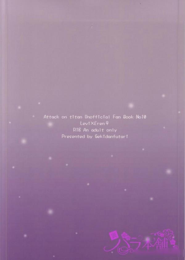 【進撃の巨人 エロ同人】巨乳のエレンが絶倫リヴァイとのセックスに失神しちゃったおwドSのリヴァイが…【無料 エロ漫画】t_019_019