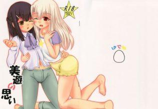 【Fate エロ同人】寝付けない夜に美遊とイリヤスフィールがレズ行為を始めちゃう!仲良くイチャイチャしてアクメ【無料 エロ漫画】
