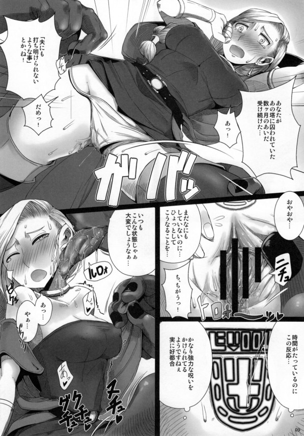 【ドラクエ エロ漫画・エロ同人誌】家族の留守中にビアンカがモンスターたちに凌辱されながらの獣姦でハメまくりwww 011_09