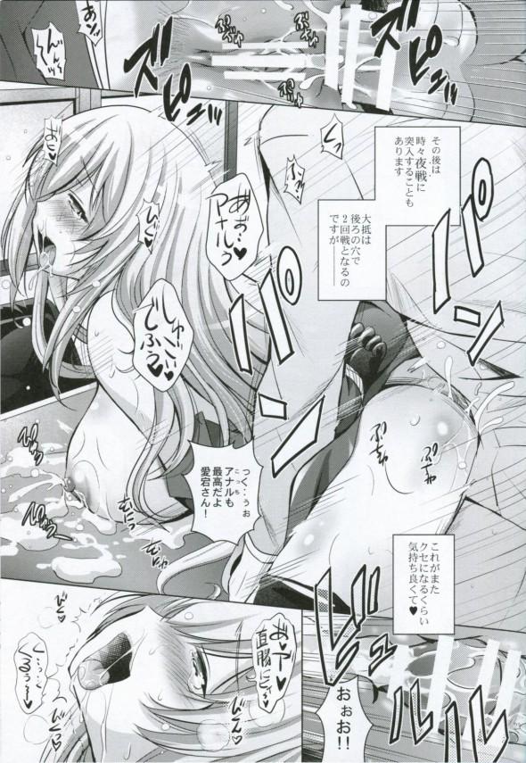 【艦隊これくしょん -艦これ- エロ同人】巨乳美女の愛宕が提督とマニアックプレイでいきまくりw巨乳から溢れ出た【無料 エロ漫画】022