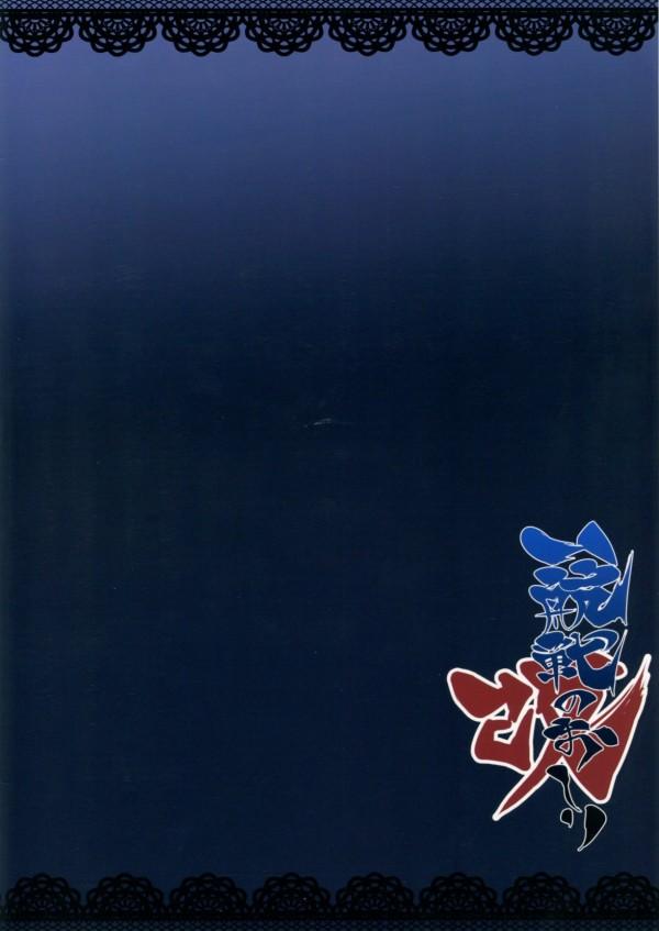 【艦これ エロ同人】巨乳の加賀が提督にエッチなお仕置きされてるおwつまみ食いしただけでケツ丸出しにされ…【無料 エロ漫画】022