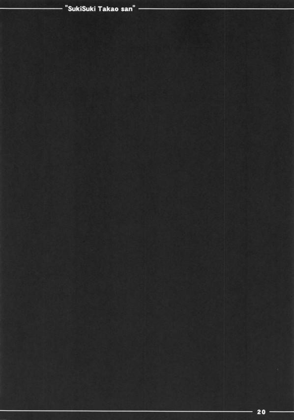 【艦これ エロ同人】巨乳痴女の高雄がフェラしまくってるおw当然パイズリもして手コキもしちゃってるおw【無料 エロ漫画】022_022