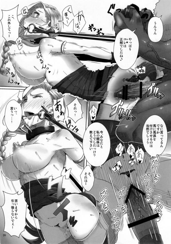 【ドラクエ エロ漫画・エロ同人誌】家族の留守中にビアンカがモンスターたちに凌辱されながらの獣姦でハメまくりwww 022_20
