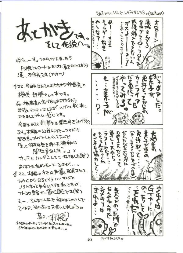 【ネギま! エロ同人】関西弁の桜咲刹那が食事の支度中にパンツずらされてチンポ入れられちゃってるおw【無料 エロ漫画】025_img842