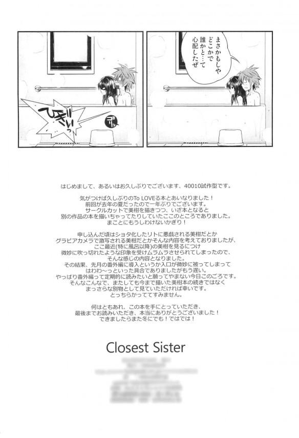 【とらぶる エロ同人誌・エロ漫画】結城梨斗が妹のJSロリータ美柑と近親相姦セックスしちゃってるよw 029
