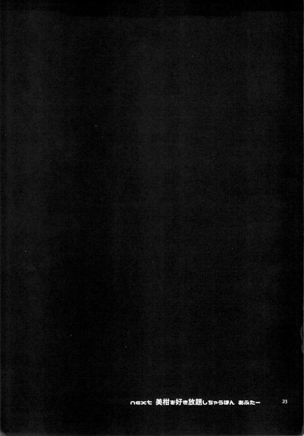 【To LOVEる エロ同人誌・エロ漫画】パイパン貧乳の結城美柑が図書室でエロ教師に凌辱されてるw綺麗なJSまんこコリコリしてクンニ攻めw 029_28