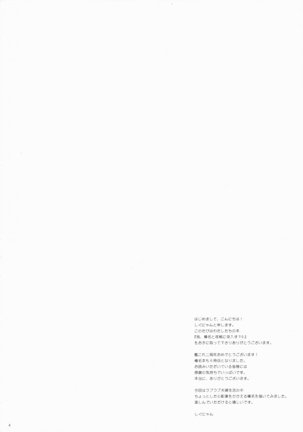 【艦これ エロ同人】巨乳の榛名が提督としこたまエッチな事してるおw手マンされてたら提督寝ちゃって…【無料 エロ漫画】03