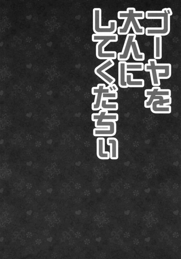 【艦これ エロ同人】貧乳未成熟の伊58が大人にしてくれと提督に懇願してエッチしちゃったおwクンニされ…【無料 エロ漫画】04