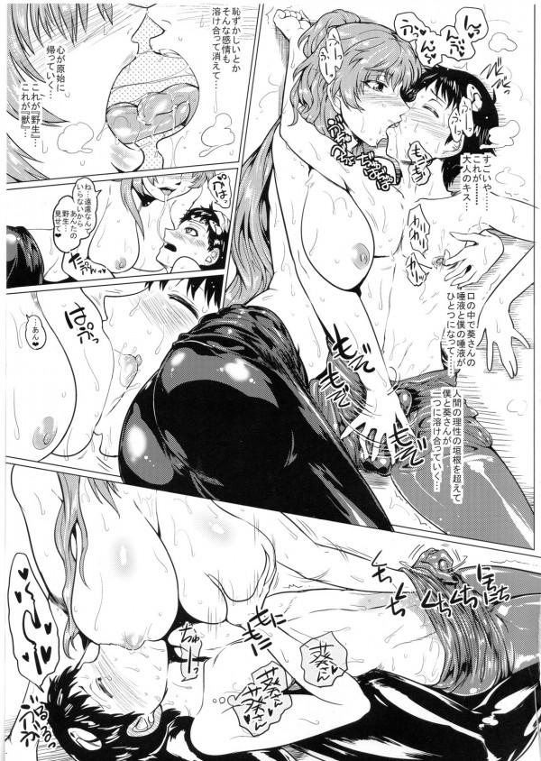【スパロボ エロ同人】巨乳痴女の飛鷹葵と紅月カレンが碇シンジのチンポで遊んじゃってるおwベロチューしてちんぽ【無料 エロ漫画】04_003