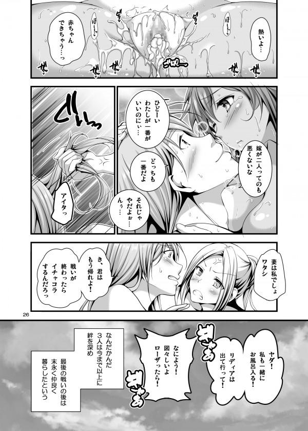 【FF4 エロ同人誌・エロ漫画】セシルがリディア、ローザと風呂場でハメまくりww 26