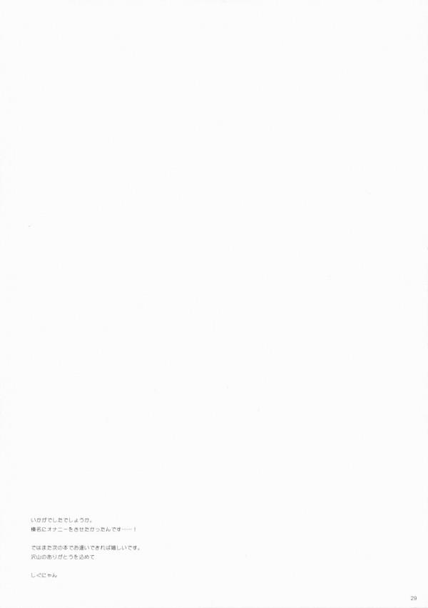 【艦これ エロ同人】巨乳の榛名が提督としこたまエッチな事してるおw手マンされてたら提督寝ちゃって…【無料 エロ漫画】28