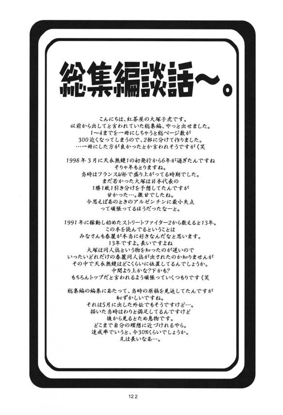 【SF エロ同人】巨乳ファイター春麗が子供たちを守るため凌辱乱交されてるおw無理矢理フェラさせられ手マン【無料 エロ漫画】a_Page_122
