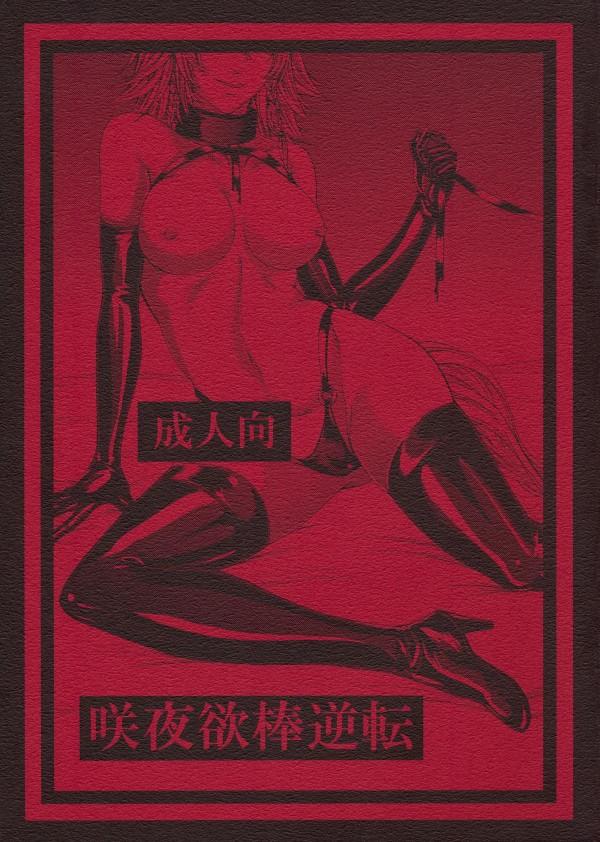 【東方Project】フタナリメイドの十六夜咲夜が主君の為性奴隷として調教され快楽受け入れぶっ壊れちゃったおwwwアヘ顔でフタナリチンポしゃぶらせ顔面騎乗からチンポしごき同時射精の逆レイプwwww【エロ漫画・エロ同人誌】