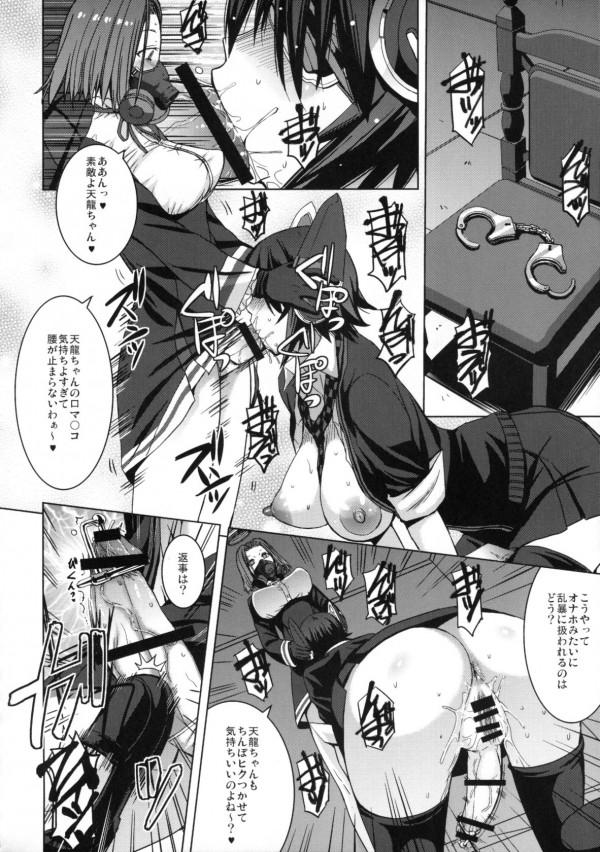 【艦これ エロ同人】フタナリの天龍と龍田がアブノーマルなレズプレイしてるよww尿道拡張してゼリーぶっこみ【無料 エロ漫画】0017