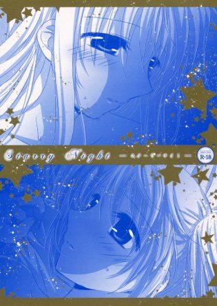 【なのは エロ同人】流れ星に願い事をするGLカップル高町なのは×フェイト・テスタロッサ!ラブラブな百合プレイ【無料 エロ漫画】