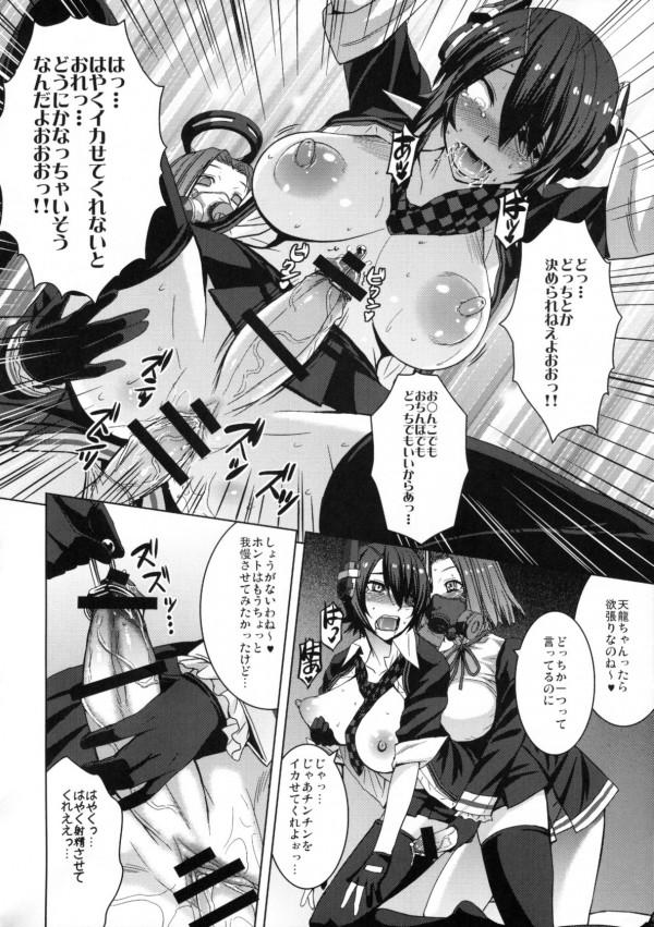 【艦これ エロ同人】フタナリの天龍と龍田がアブノーマルなレズプレイしてるよww尿道拡張してゼリーぶっこみ【無料 エロ漫画】0025