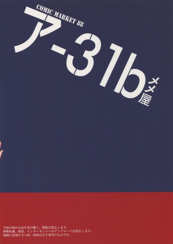 【艦これ エロ同人】巨乳の愛宕と天龍が濃厚アナルファックで脱糞、嘔吐のアブノーマルプレイwww【無料 エロ漫画】002_02