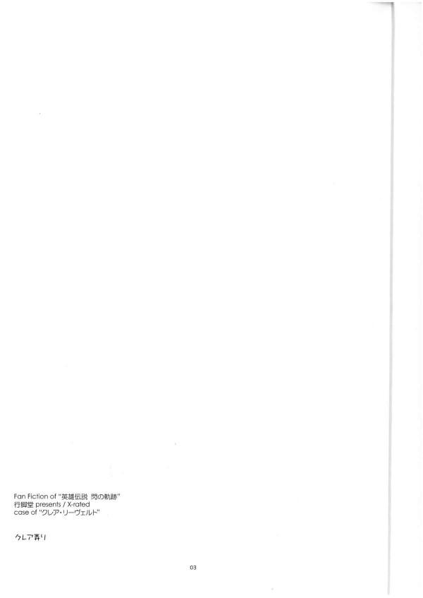 【英雄伝説 閃の軌跡 エロ漫画・エロ同人誌】パイパンニーハイのクレア・リーヴェルトとリィン・シュバルツァーが着衣SEXしてるよw 002_03