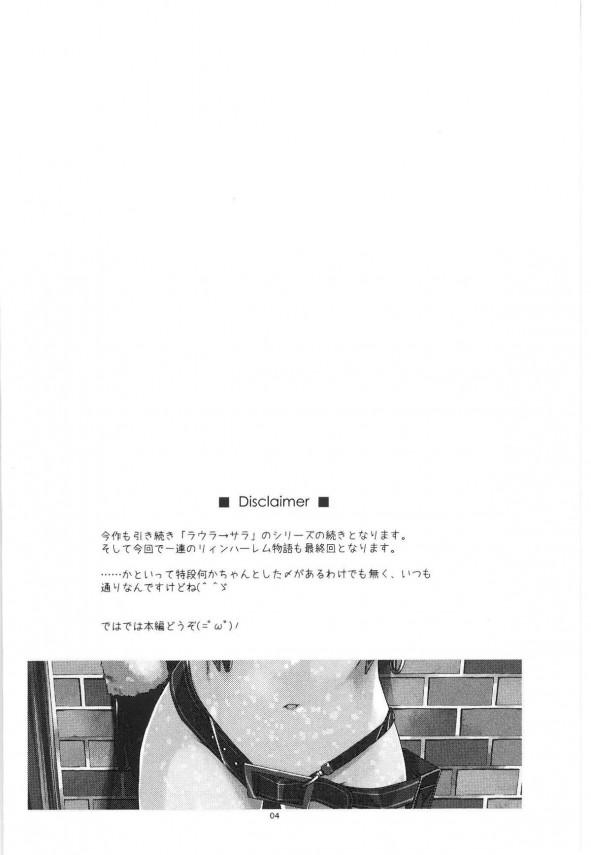【英雄伝説 閃の軌跡 エロ漫画・エロ同人誌】パイパンニーハイのクレア・リーヴェルトとリィン・シュバルツァーが着衣SEXしてるよw 003_04