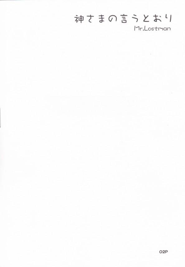 【ダンまち エロ同人】ベル・クラネルとツインテ巨乳のヘスティアが羞恥心全開でイチャラブ濃厚SEXww【無料 エロ漫画】003_IMG_0003