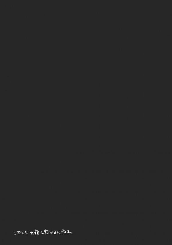 【艦これ エロ同人】提督が目隠し拘束され赤城と加賀、天龍と龍田コンビにそれぞれ逆レイプされてるw【無料 エロ漫画】_013