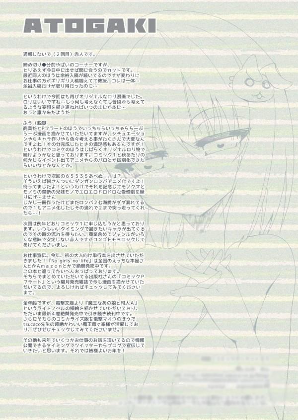 【エロ同人誌】銭湯にパイパンちっぱい少女入ってきて…【無料 エロ漫画】014