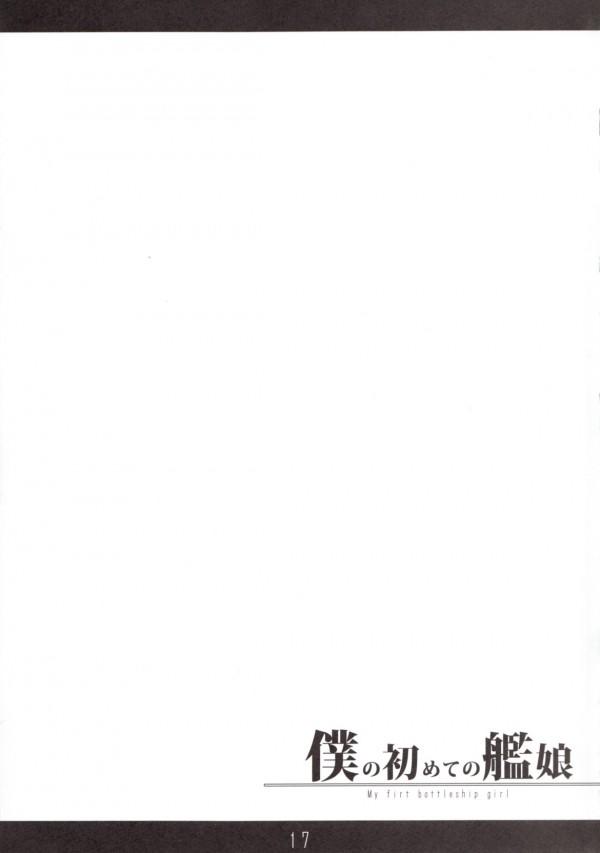 【艦これ エロ同人】巨乳の愛宕が新人のショタ提督との相性確かめるべくハメハメwwwムチムチないやらしい身体【無料 エロ漫画】016
