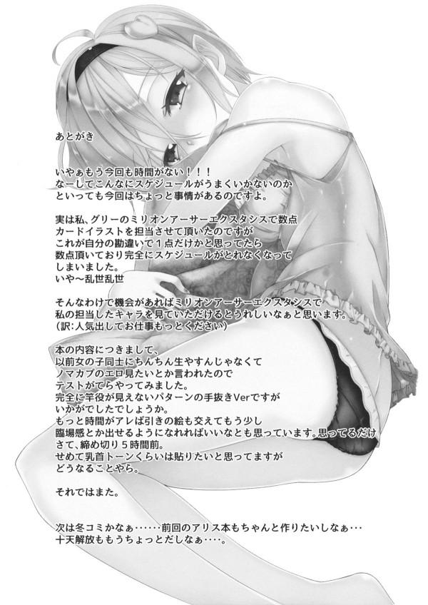 【東方Project】パイパン美乳の古明地さとりが中出しSEXで悶絶ww服の上からパイ揉み手マンでイかせてフェラチオで口内射精・・チンポ止まらなくなって大量精子膣中射精したったよww【エロ漫画・エロ同人誌】 _017
