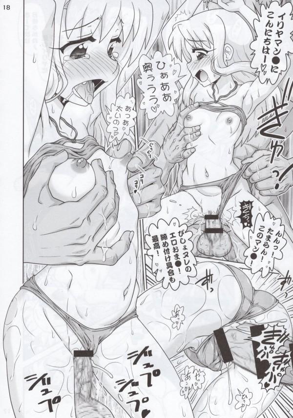 【Fate エロ同人】各作品のイリヤがハメまくりのハーレム中出し祭りwwwパイパン幼女まんこ手マンからチンポ挿入【無料 エロ漫画】018_img018