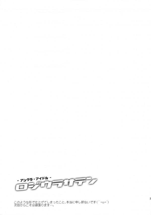 【とある科学の超電磁砲】ちっぱいJCの佐天涙子が凌辱レイプされ乱交ファックで絶望・・強引な手マンでロリまんこぐちゃぐちゃにされ膣内チンポ挿入・・2穴同時の処女喪失鬼畜ファックで精神崩壊しちゃったwww【エロ漫画・エロ同人誌】 020