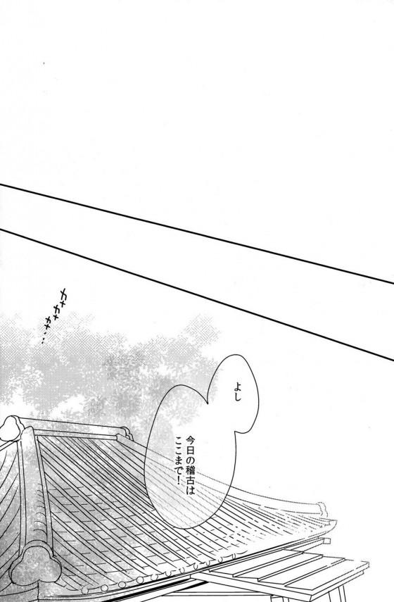 【エロ同人誌】柔道少年のショタ達がイチャイチャしてるBL作品だお!【無料 エロ漫画】02